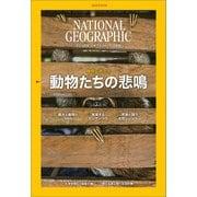 ナショナル ジオグラフィック日本版 2019年6月号(日経ナショナルジオグラフィック社) [電子書籍]