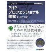 TECHNICAL MASTER はじめてのPHPプロフェッショナル開発 PHP7対応(秀和システム) [電子書籍]