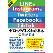 最新 LINE&Instagram&Twitter&Facebook&TikTok ゼロからやさしくわかる本(秀和システム) [電子書籍]
