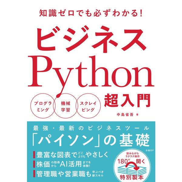 ビジネスPython超入門(日経BP社) [電子書籍]
