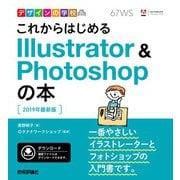 デザインの学校 これからはじめる Illustrator & Photoshopの本 (2019年最新版)(技術評論社) [電子書籍]