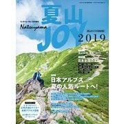ワンダーフォーゲル 7月号 増刊 夏山JOY2019(山と溪谷社) [電子書籍]