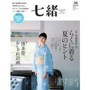 七緒 vol.58(プレジデント社) [電子書籍]