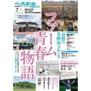 ベースボールマガジン 2019年別冊薫風号(ベースボールマガジン) [電子書籍]