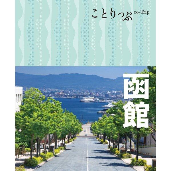 ことりっぷ函館'19(昭文社) [電子書籍]