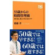 55歳からの時間管理術 「折り返し後」の生き方のコツ(NHK出版) [電子書籍]