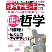 週刊ダイヤモンド 19年6月8日号(ダイヤモンド社) [電子書籍]