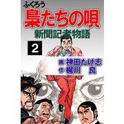 梟たちの唄 2巻(ユサブル) [電子書籍]