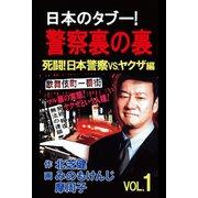 日本のタブー!警察裏の裏 VOL.1(ユサブル) [電子書籍]