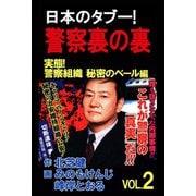 日本のタブー!警察裏の裏 VOL.2(ユサブル) [電子書籍]