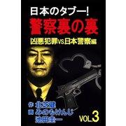 日本のタブー!警察裏の裏 VOL.3(ユサブル) [電子書籍]