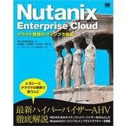 Nutanix Enterprise Cloud クラウド発想のITインフラ技術(翔泳社) [電子書籍]