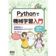 Pythonで機械学習入門 深層学習から敵対的生成ネットワークまで(オーム社) [電子書籍]