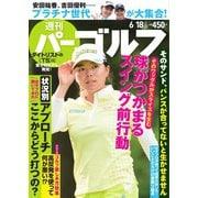 週刊 パーゴルフ 2019/6/18号(グローバルゴルフメディアグループ) [電子書籍]