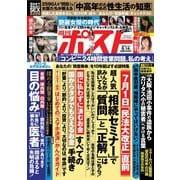週刊ポスト 2019年6/14号(小学館) [電子書籍]