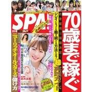 SPA!(スパ) 2019年6/11・18号(扶桑社) [電子書籍]