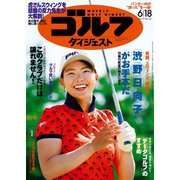 週刊ゴルフダイジェスト 2019/6/18号(ゴルフダイジェスト社) [電子書籍]