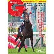 週刊Gallop(ギャロップ) 6月9日号(サンケイスポーツ) [電子書籍]