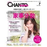 CHANTO(チャント) 2019年7月号(主婦と生活社) [電子書籍]