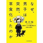 なぜ、男子は突然、草食化したのか 統計データが解き明かす日本の変化(日本経済新聞出版社) [電子書籍]