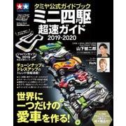 タミヤ公式ガイドブック ミニ四駆超速ガイド2019-2020(学研) [電子書籍]