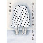 むらさきのスカートの女(朝日新聞出版) [電子書籍]