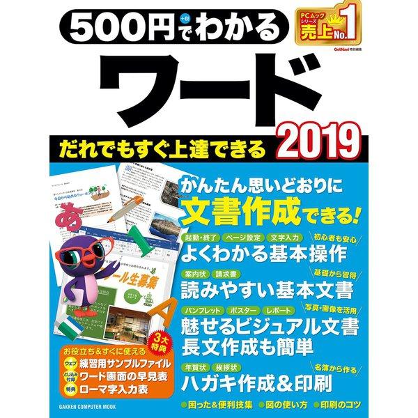 500円でわかるワード2019(学研) [電子書籍]
