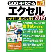 500円でわかるエクセル2019(学研) [電子書籍]
