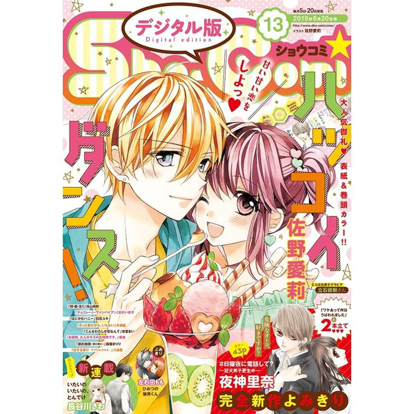 Sho-Comi 2019年13号(2019年6月5日発売)(小学館) [電子書籍]