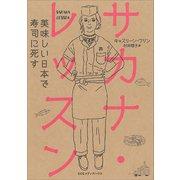 サカナ・レッスン 美味しい日本で寿司に死す(CCCメディアハウス) [電子書籍]