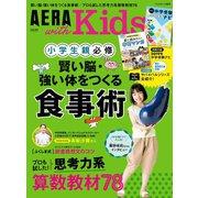 AERA with Kids 2019年 夏号(朝日新聞出版) [電子書籍]