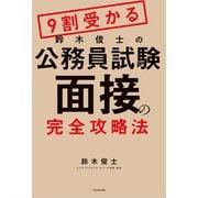 9割受かる鈴木俊士の公務員試験「面接」の完全攻略法(KADOKAWA) [電子書籍]