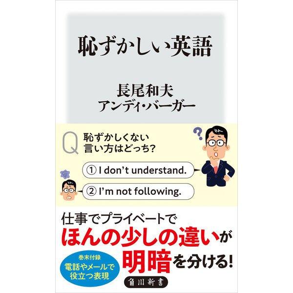 恥ずかしい英語(KADOKAWA) [電子書籍]