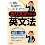 7日間で基礎から学びなおす カリスマ先生の英文法(PHP研究所) [電子書籍]