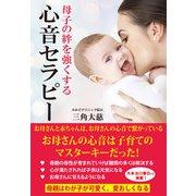 母子の絆を強くする 心音セラピー(KKロングセラーズ)(PHP研究所) [電子書籍]
