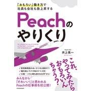 「おもろい」働き方で社員も会社も急上昇する Peachのやりくり(東洋経済新報社) [電子書籍]