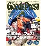 月刊GoodsPress(グッズプレス) 2019年7月号(徳間書店) [電子書籍]