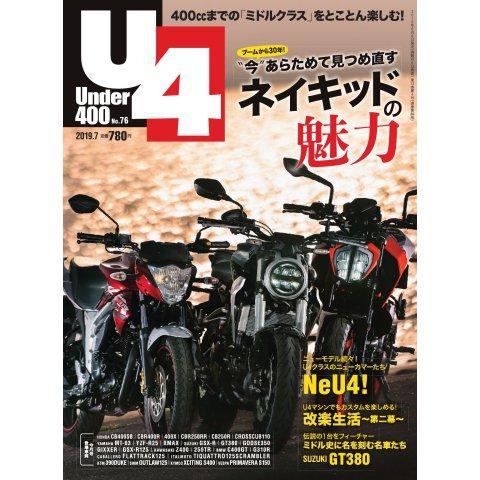 Under400(アンダーヨンヒャク) No.76(クレタパブリッシング) [電子書籍]