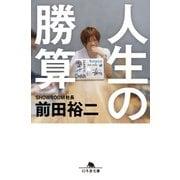 人生の勝算(幻冬舎) [電子書籍]