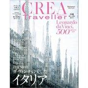 CREA Traveller 2019 Summer NO.58(文藝春秋) [電子書籍]