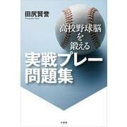 高校野球脳を鍛える 実戦プレー問題集(竹書房) [電子書籍]
