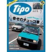 Tipo(ティーポ) No.361(ネコ・パブリッシング) [電子書籍]