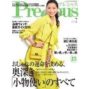 Precious(プレシャス) 2019年7月号(小学館) [電子書籍]