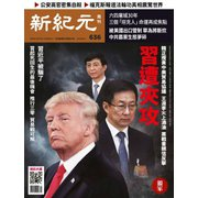 新紀元 中国語時事週刊 636号(大紀元) [電子書籍]