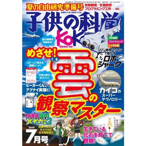 子供の科学 2019年7月号(誠文堂新光社) [電子書籍]