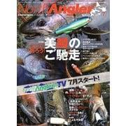 North Angler's(ノースアングラーズ) 2019年7月号(つり人社) [電子書籍]