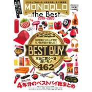 100%ムックシリーズ MONOQLO the Best 2019~2020(晋遊舎) [電子書籍]