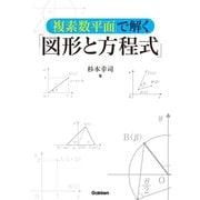 「複素数平面」で解く「図形と方程式」(学研) [電子書籍]