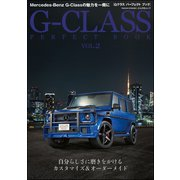 G-CLASS PERFECT BOOKVol.2(ぶんか社) [電子書籍]