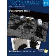 TRONWARE VOL.177(パーソナルメディア) [電子書籍]